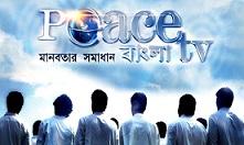 Peace tv বাংলা